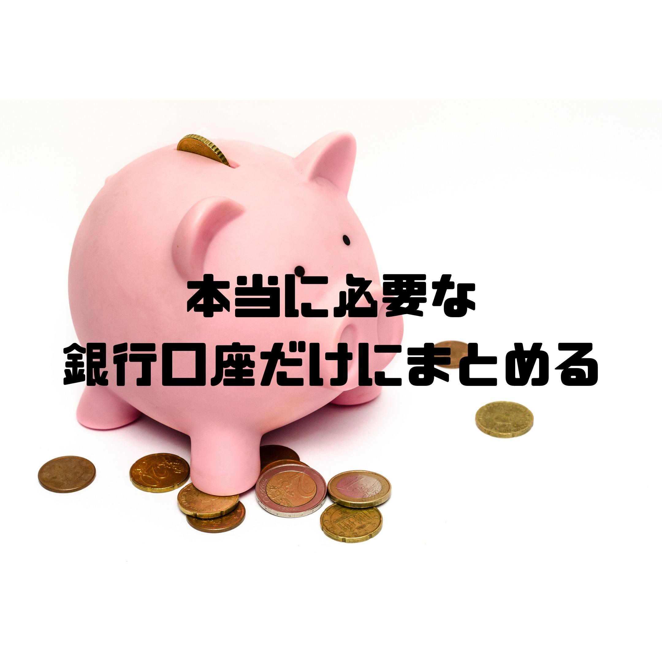 本当に必要な銀行口座だけにまとめる!!