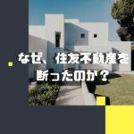 なぜ、住友不動産を契約解除したのか?