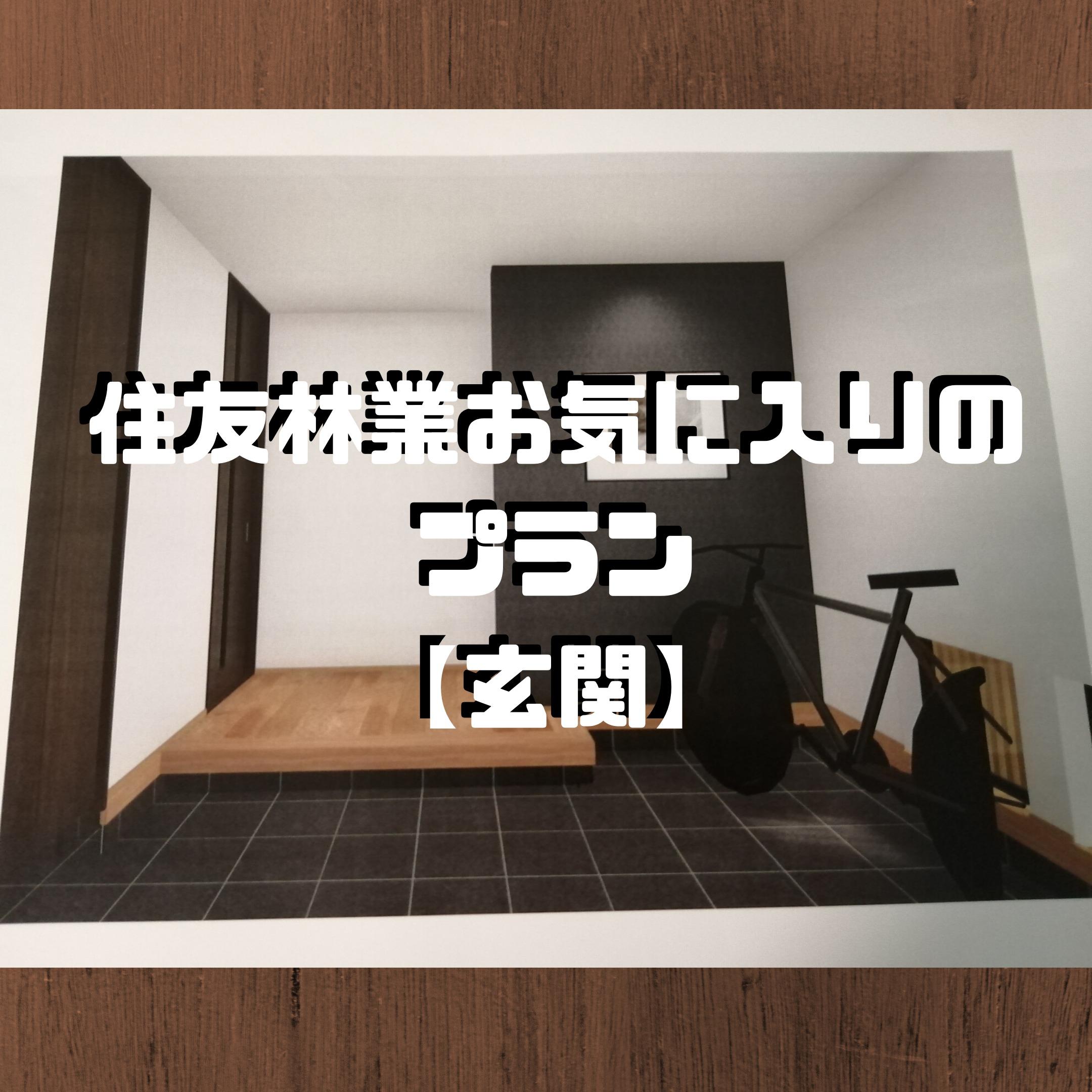 住友林業プランお気に入りの間取り【玄関編】