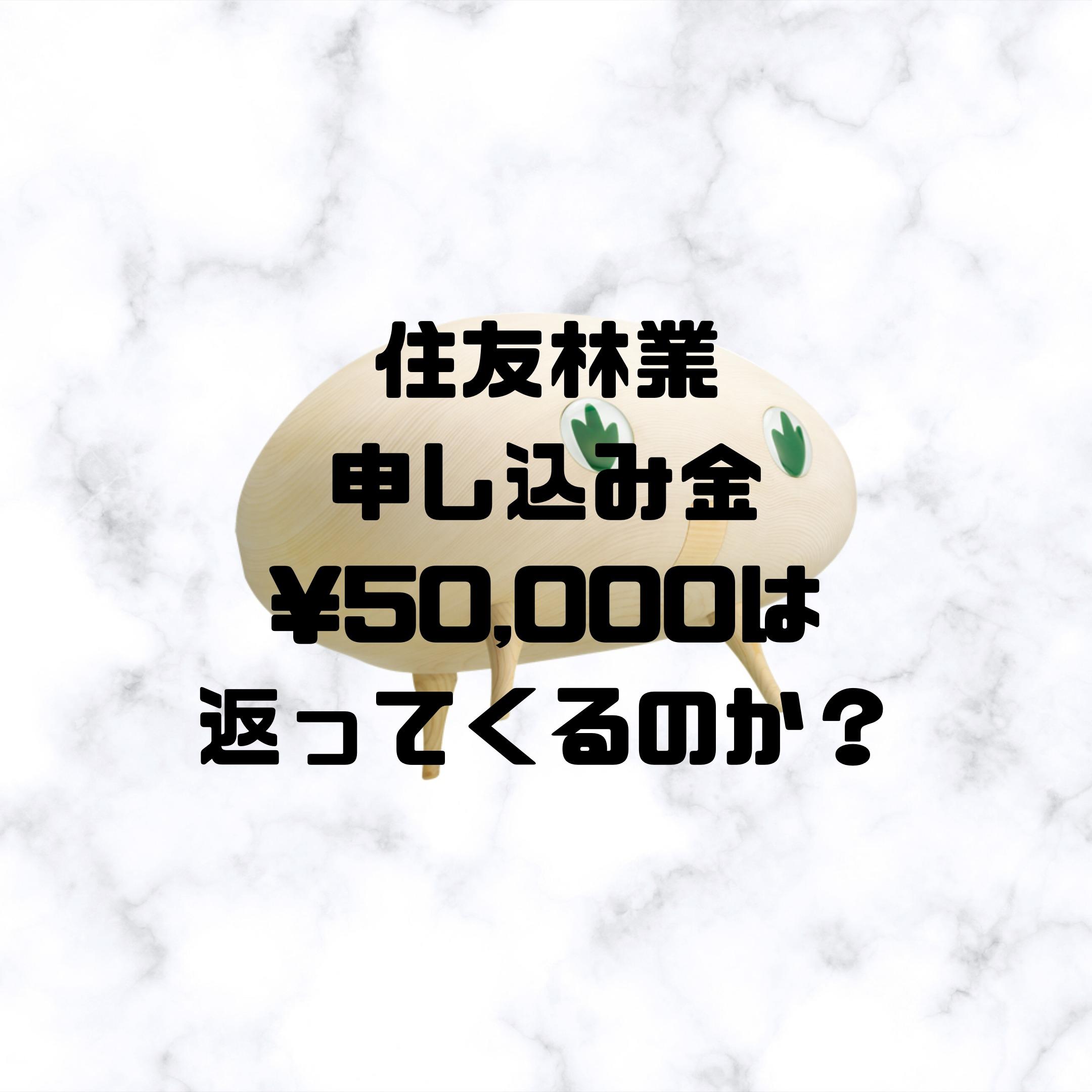 住友林業の申し込み金5万円は返金される?(経験談)