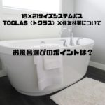 16×21サイズシステムバスTOCLAS(トクラス)×住友林業について