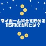 マイホーム資金を貯める115円の法則とは?