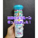 排水管洗浄!話題のアース製薬バブルーンを使用して実感!